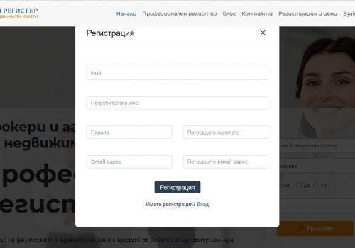 Наръчник - как да се впишем в Професионалния регистър