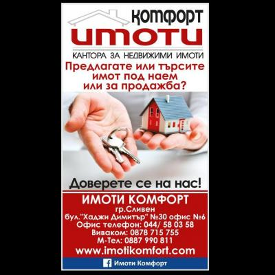 ИМОТИ КОМФОРТ-СЛИВЕН ЕООД